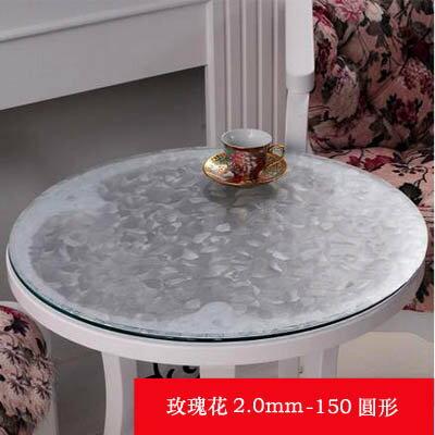 【2.0mm軟玻璃圓桌桌墊-150圓形-1款組】PVC桌布防水燙油免洗膠墊(可定制)-7101001