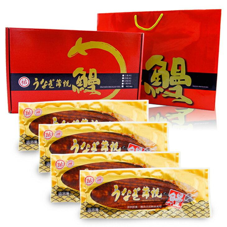 【祐全蒲燒鰻】日式蒲燒鰻魚禮盒-4尾入/ 1kg ,精緻水產包裝;送禮大方.