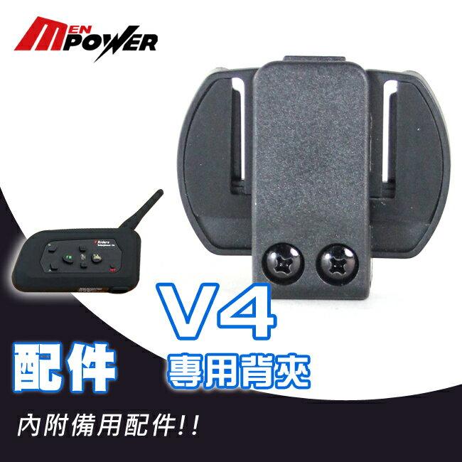 【禾笙科技】V4 InterPhone 周邊 配件系列 商品 專用背夾 V4