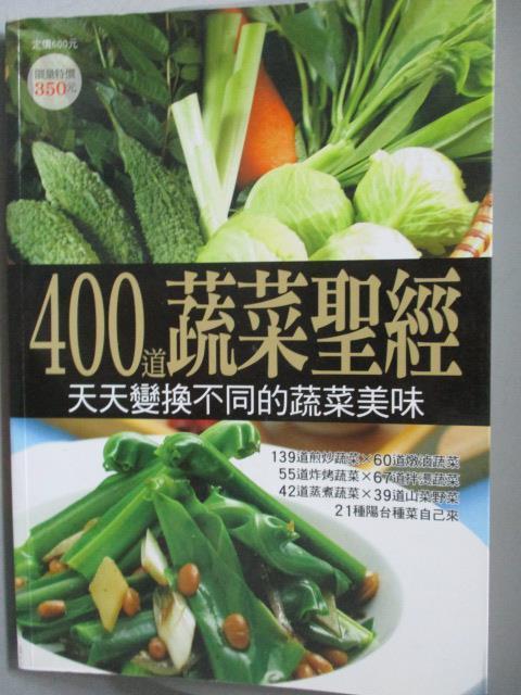~書寶 書T3/餐飲_YAH~400道蔬菜聖經_楊桃編輯部