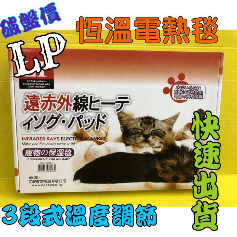 四寶的店《尺寸 30cm*40cm 》日本專利LP(立豐) 三段式控溫保暖電毯遠紅外線電熱毯 防咬設計