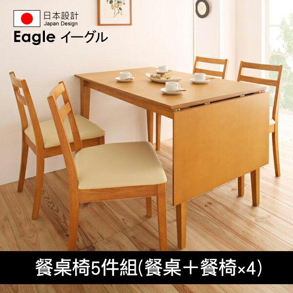 【台灣Eagle】日本設計延伸餐桌_5件組(餐桌+椅子×4) - 限時優惠好康折扣