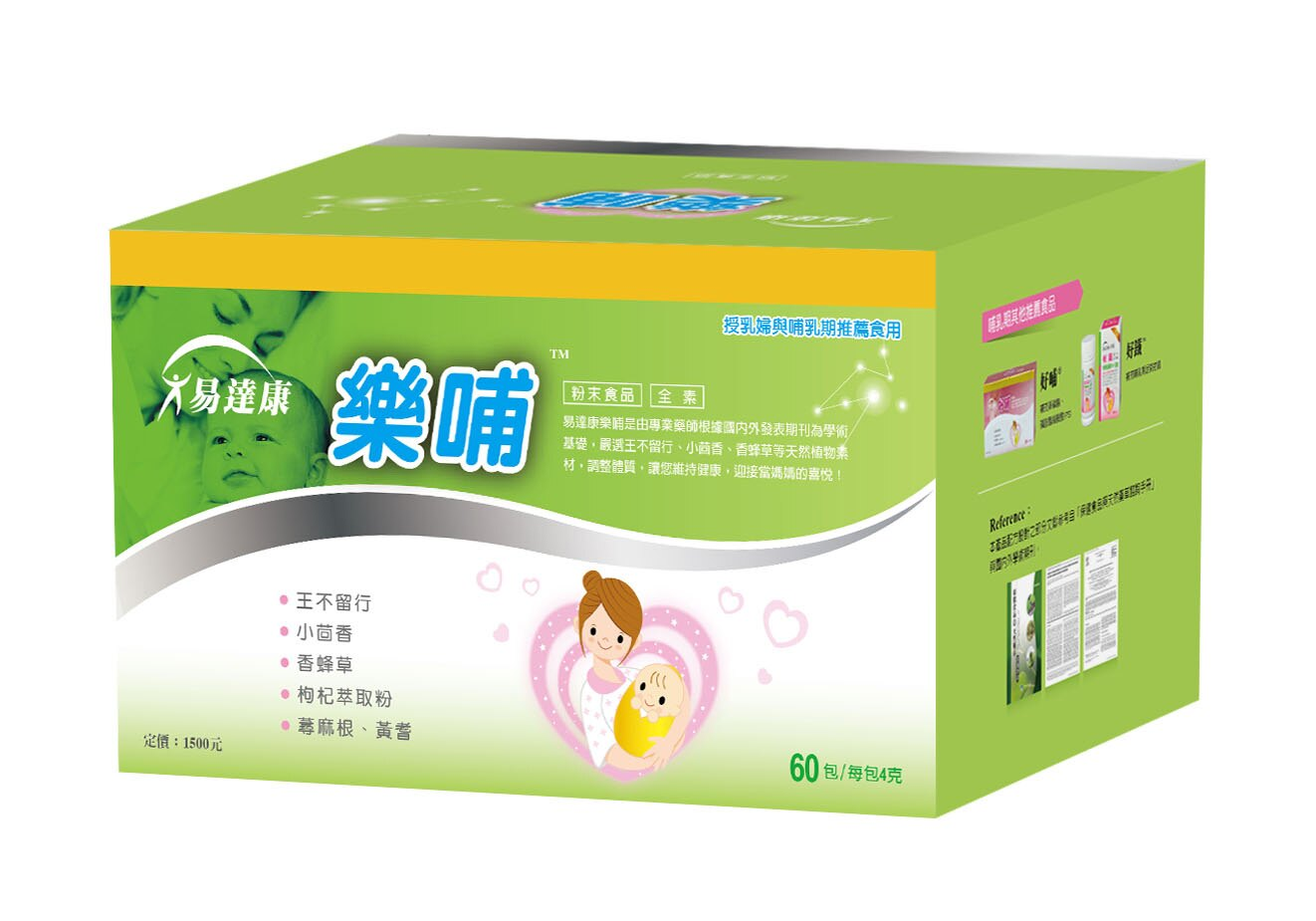 【三盒一組】【安琪兒】台灣【易達康】樂哺(60包/盒) 0