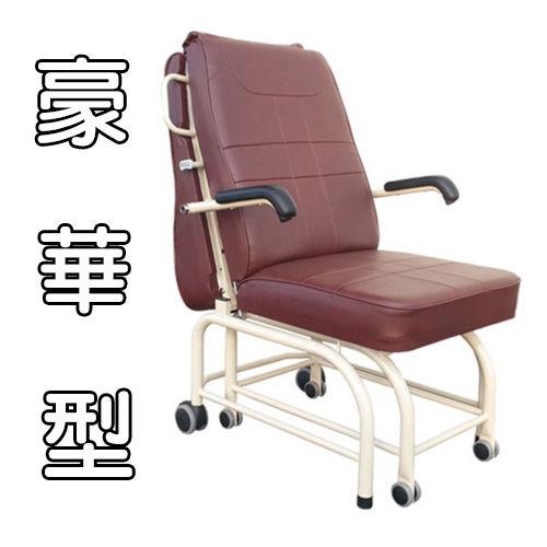 坐臥兩用陪伴床椅YH017-3豪華型