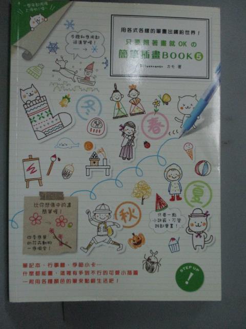 ~書寶 書T8/藝術_JMF~只要照著畫就OK的簡筆插畫BOOK5_Duck