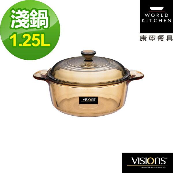 康寧CORELLE旗艦館:【美國康寧Visions】晶彩透明鍋雙耳-1.2L