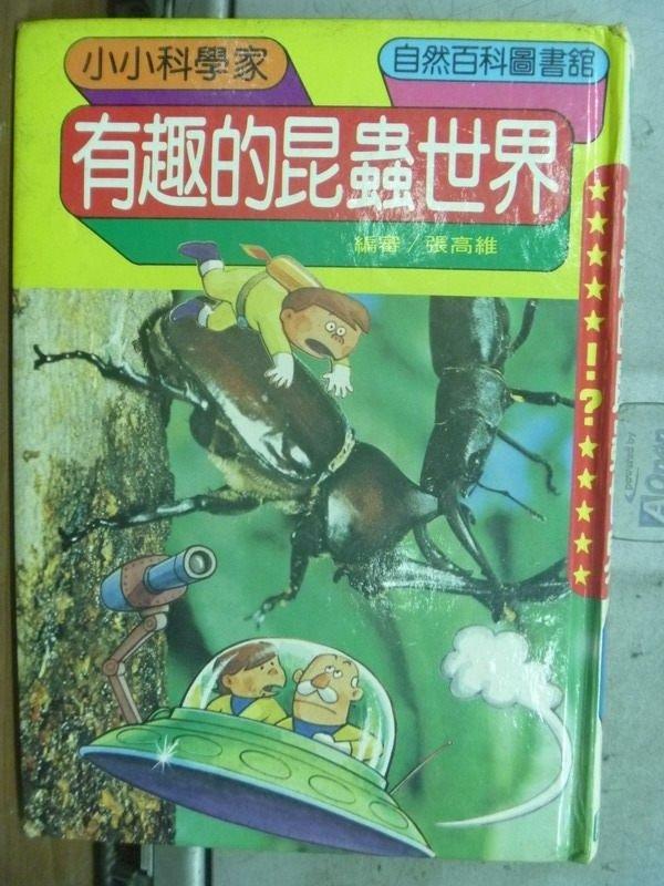 【書寶二手書T5/少年童書_HJQ】有趣的昆蟲世界_張高雄