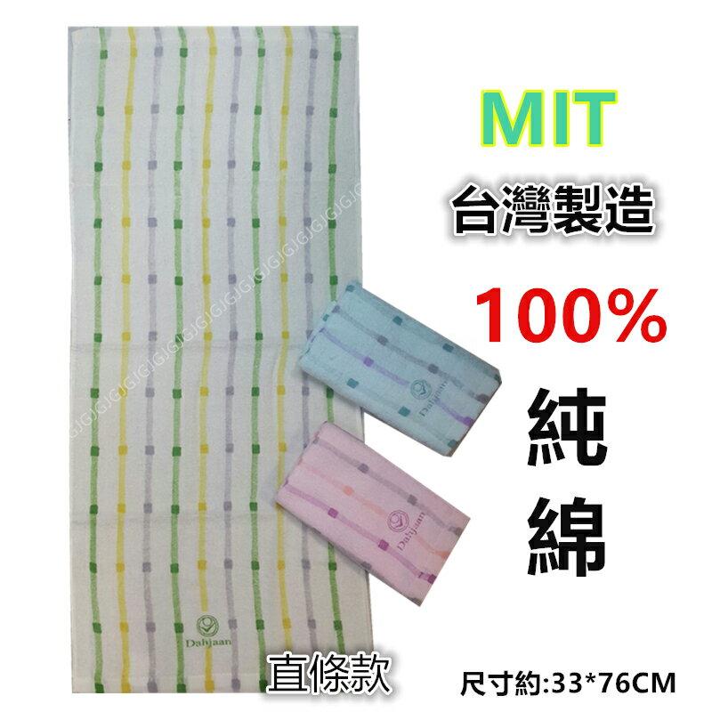 JG附發票~直條款 MIT台灣製造100%純綿毛巾尺寸約:33*76公分,枕巾洗澡巾擦臉巾運動巾擦髮巾