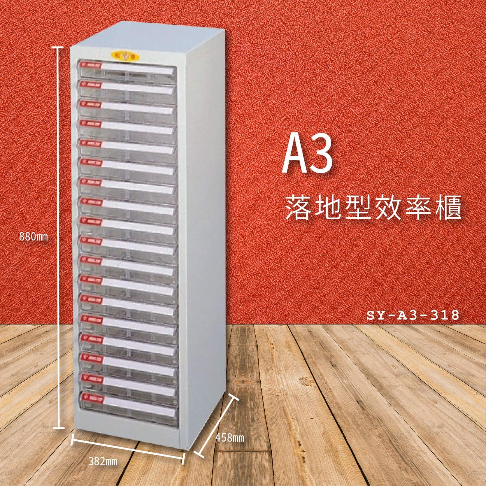 官方推薦【大富】SY-A3-318 A3落地型效率櫃 收納櫃 置物櫃 文件櫃 公文櫃 直立櫃 收納置物櫃 台灣製造