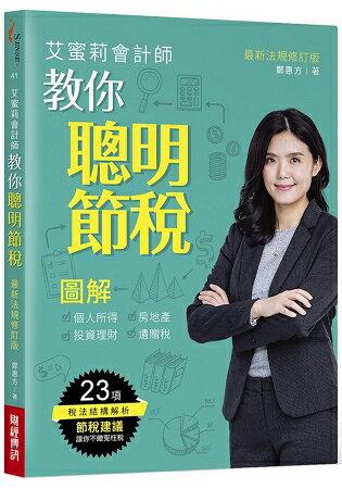 艾蜜莉會計師教你聰明節稅(最新法規修訂版):圖解個人所得、房地產、投資理財、遺贈稅 0