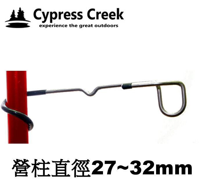 Cypress Creek 賽普勒斯 不鏽鋼寬版燈勾/營燈鈎/多功能掛勾/露營掛勾 AC-1009 27-32mm