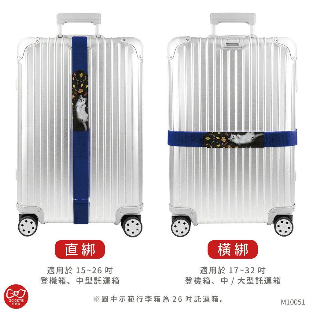 秋日小貓 可收納行李帶 5 x 215公分 / 行李帶 / 行李綁帶 / 行李束帶【創意生活】