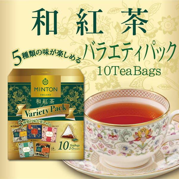 【MINTON】和紅茶-綜合五種類-京都 / 柚子 / 草莓 / 薄荷 / 生薑 10包入 22g  和風英式紅茶茶包 ミントン 和紅茶ティーバッグ  日本進口茶包 3.18-4 / 7店休 暫停出貨 0