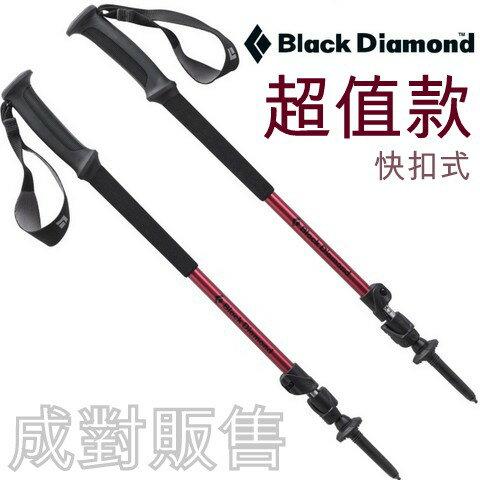成對販售 Black Diamond BD 112188 Trail Back 快扣式鋁合金登山杖
