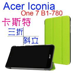 贈螢幕保護貼【卡斯特】宏碁 Acer Iconia One 7 B1-780 7吋 三折側掀皮套/書本式翻頁/保護套/支架斜立展示/平板專用