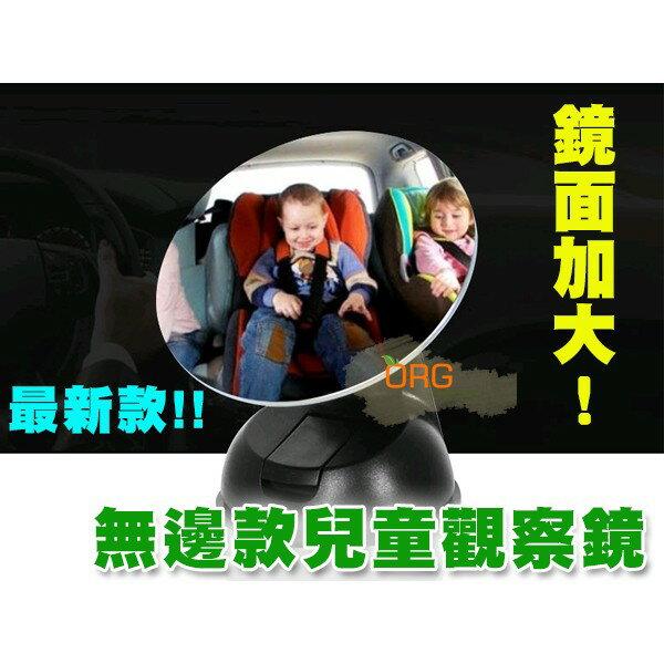 ORG《SD0702》視野廣 鏡面加大 無邊 寶寶觀察鏡 汽車 車用 車載 小孩 兒童 後照鏡 觀察鏡 輔 後座 輔助鏡