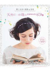 繫上女孩 優雅  浪漫:天然石x珍珠 結編飾品 69款