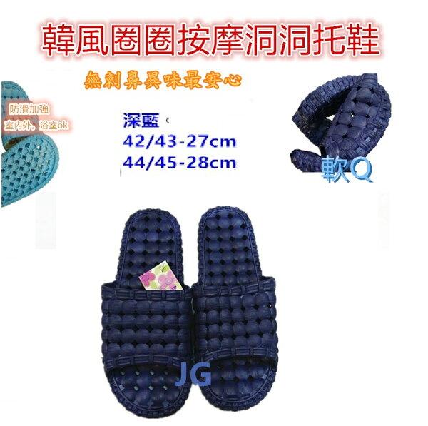 男拖鞋深藍色韓版圈圈按摩拖鞋情侶拖鞋洞洞拖鞋尺寸:36-45碼寬版一體成型防滑防水男女拖鞋,可當浴室拖鞋。