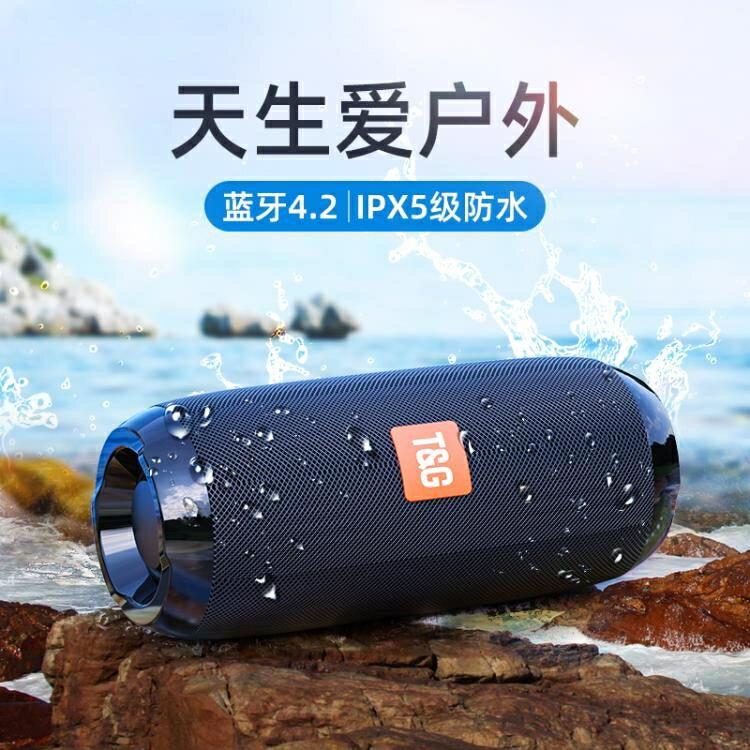 藍芽喇叭 藍牙音箱戶外防水大音量3D音效無線音響便攜式小音箱家用低音炮 清涼一夏钜惠