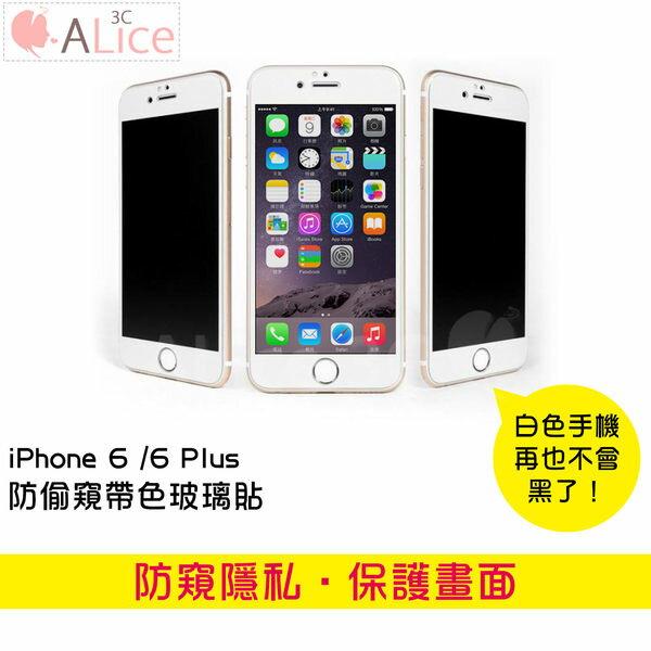 Apple iPhone 6 plus 防偷窺 滿版 9H 帶色邊 鋼化玻璃貼【A-I6-P10】螢幕貼 防看防輻射 5.5吋 - 限時優惠好康折扣