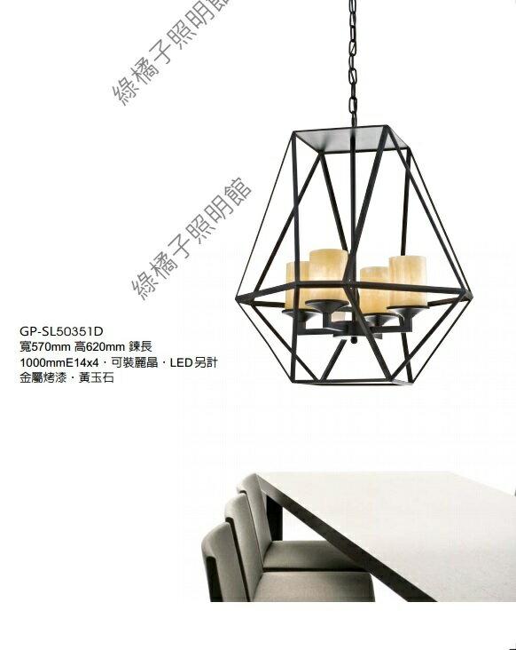鐵籠式吊燈 E14*4