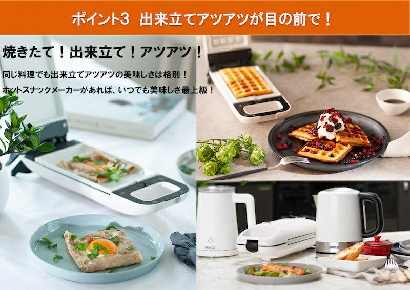 荷蘭公主 PRINCESS  /  多功能熱壓機 鬆餅機  / 132409 。(5378)日本必買代購 / 日本樂天 5