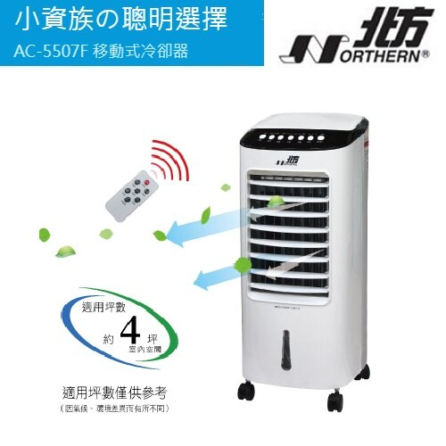 NORTHERN 北方移動式冷卻器 AC-5507F 公司貨 免運費 可分期 水冷扇 AC5507F