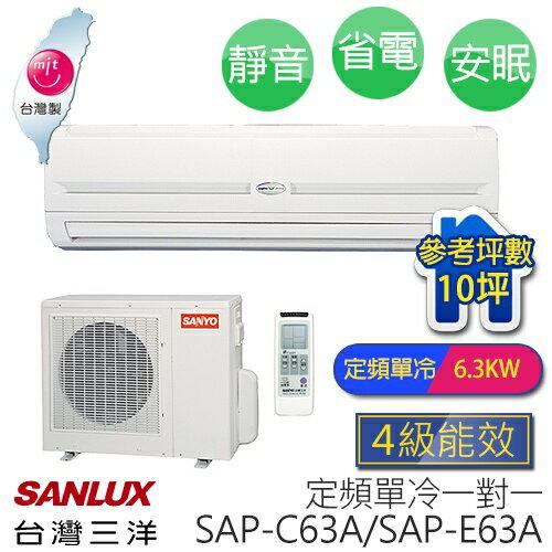 台灣三洋 SANLUX 單冷定頻 分離式一對一 SAP-C63A / SAP-E63A (適用坪數10坪)