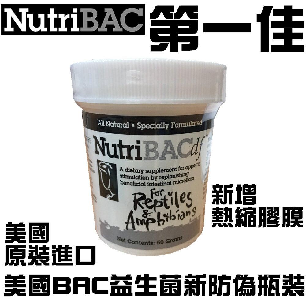 [第一佳水族寵物] 美國Nutri BAC專利爬蟲益生菌NBAC df.兩棲烏龜綠鬣蜥陸龜水龜 守宮 蜥蜴 蛇 角蛙適用