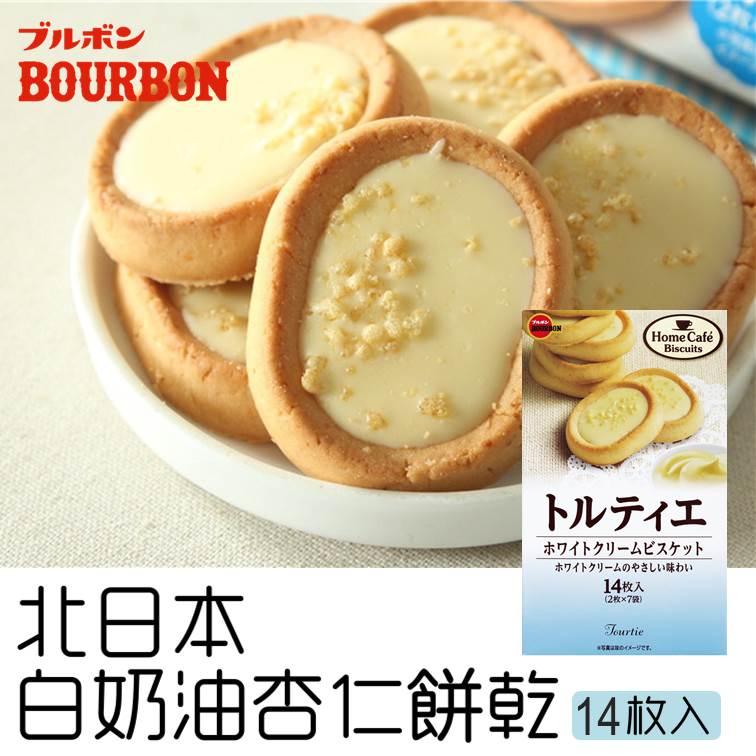 【Bourbon北日本】白奶油杏仁餅乾 14枚入 112g ブルボン トルティエ 日本進口零食 3.18-4 / 7店休 暫停出貨 0