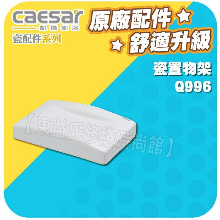 Caesar凱薩衛浴 瓷置物架 Q996 瓷配件系列【東益氏】浴巾環 置物架 衛生紙架 馬桶刷架