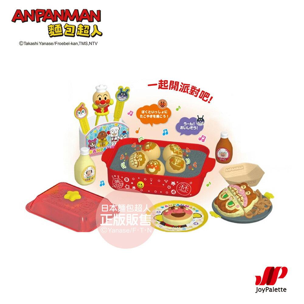 【正版公司貨】ANPANMAN 麵包超人 來開章魚燒派對吧♪麵包超人有聲玩具烤盤!(3Y+)