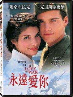 永遠愛你 DVD
