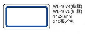 華麗牌14x26mm340張自黏性標籤(WL-1074藍框.WL-1075紅框)