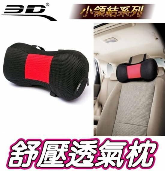 權世界@汽車用品 3D護頸系列 透氣科技網布 人體工學舒壓透氣小領結頭枕 舒適護頸枕
