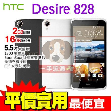 HTC Desire 828 光學防手震 5.5吋 八核心 4G 智慧型手機