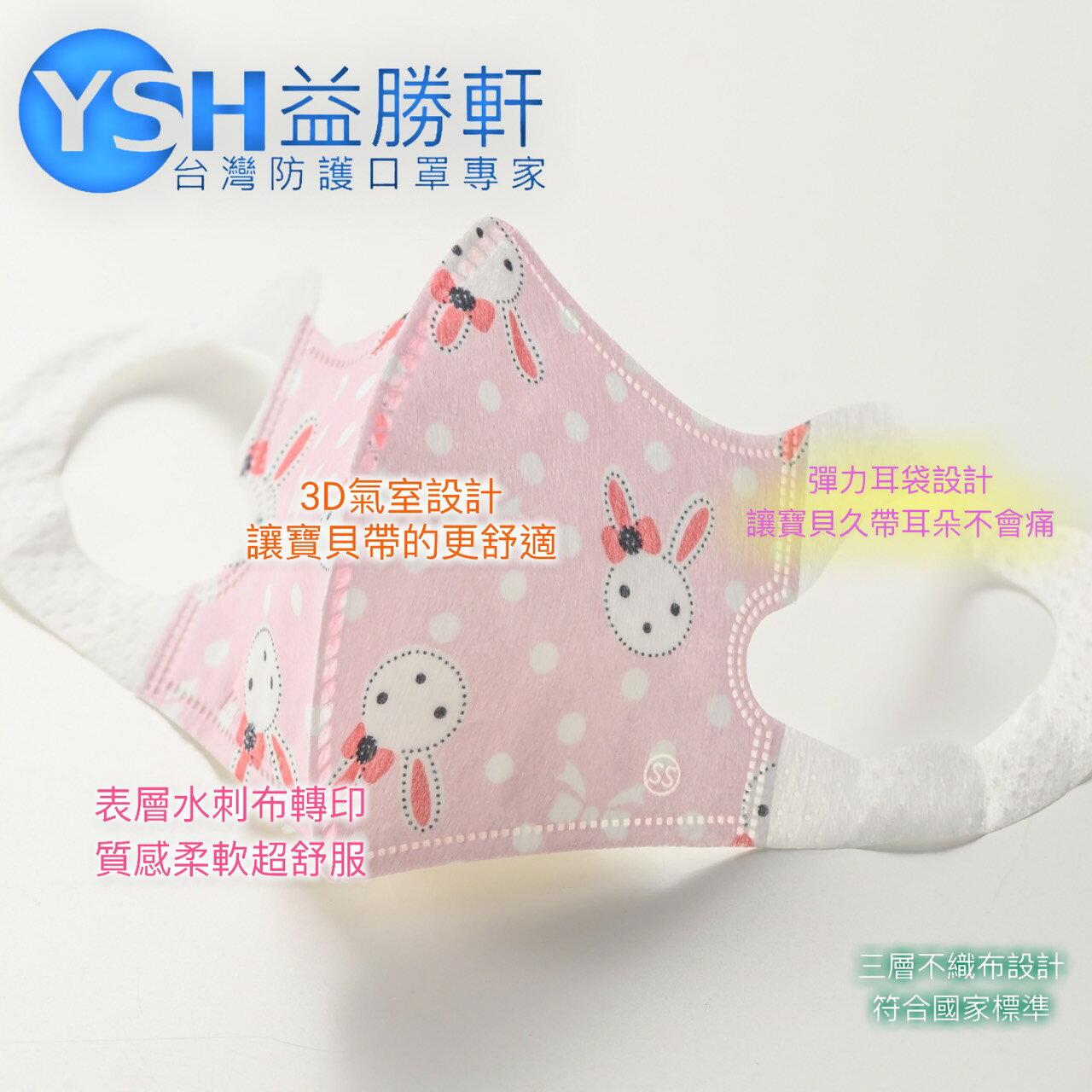 疫情嚴峻一起守護家園!!!台灣加油!!! ~全館下殺7折~ YSH益勝軒 小童3D立體口罩-快樂兔子  (非醫療) 50入/盒