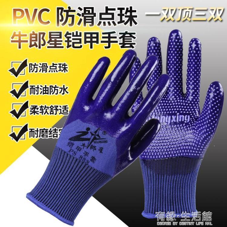 勞工手套 牛郎星PVC勞保手套橡膠耐磨工作男防滑加厚工地干活防水鋼筋工  樂樂百貨