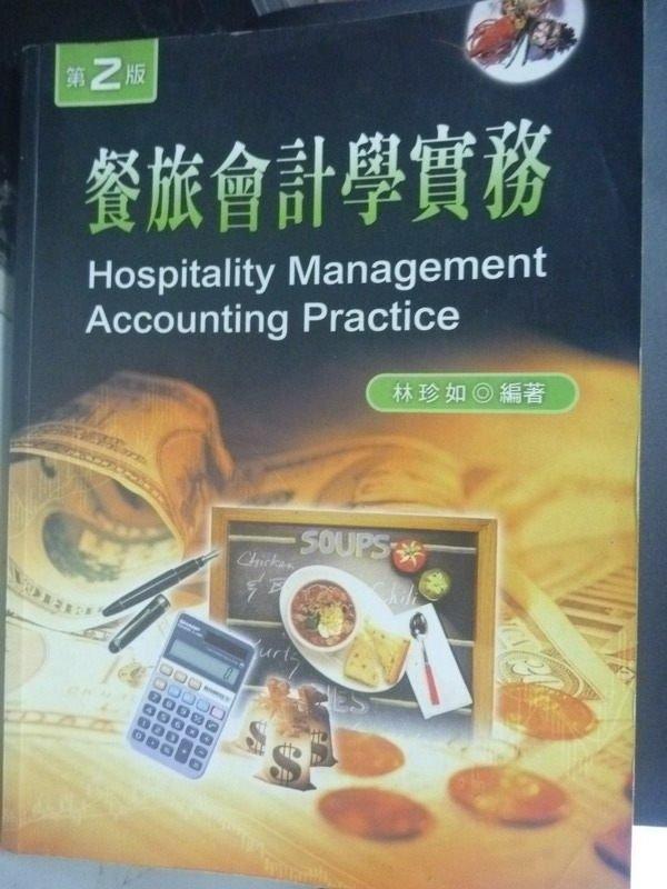 【書寶二手書T7/大學商學_QHD】餐旅會計學實務 2/e_林珍如
