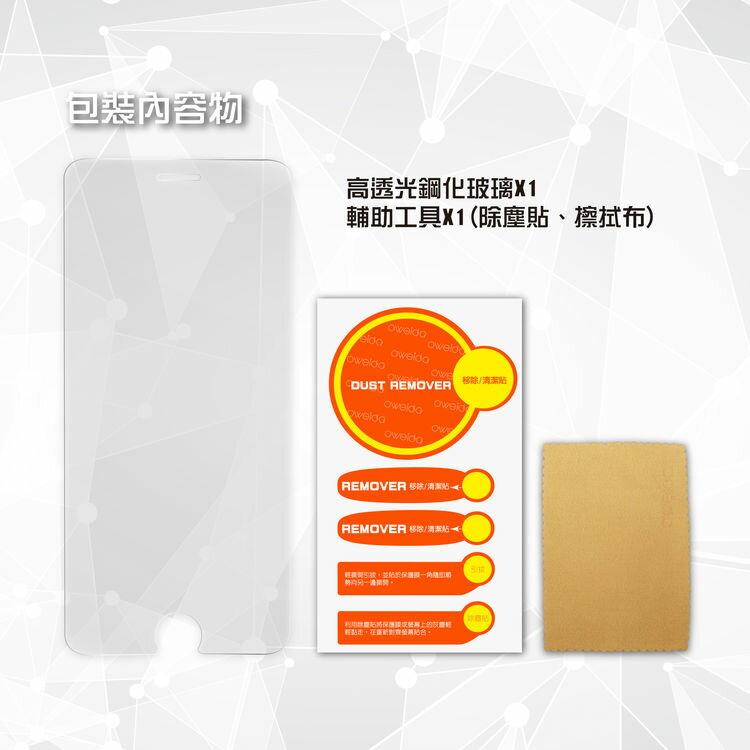 【oweida】康寧抗藍光玻璃 螢幕保護貼0.21mm 7