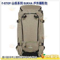 F-STOP Sukha ⼭岳系列 雙肩後背相機包 公司貨 AFSP003G 褐綠 戶外攝影包 電腦包 登山包 防水後背包