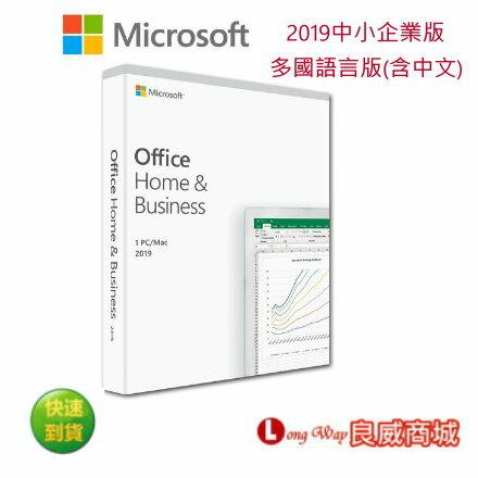 【加碼送7-11禮卷】 微軟 Microsoft Office 2019 家用及中小企業 盒裝版  (取代Office2016中小企業)