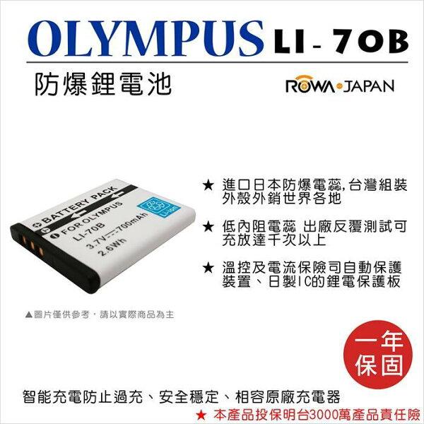 攝彩@樂華FOROlympusLI-70B相機電池鋰電池防爆原廠充電器可充保固一年