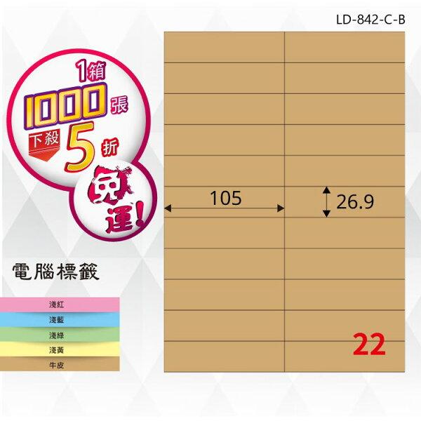 必購網【longder龍德】電腦標籤紙22格LD-842-C-B牛皮紙1000張影印雷射三用貼紙