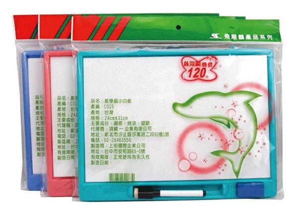 聯盟文具:頂鶴C015教學磁性迷你小白板