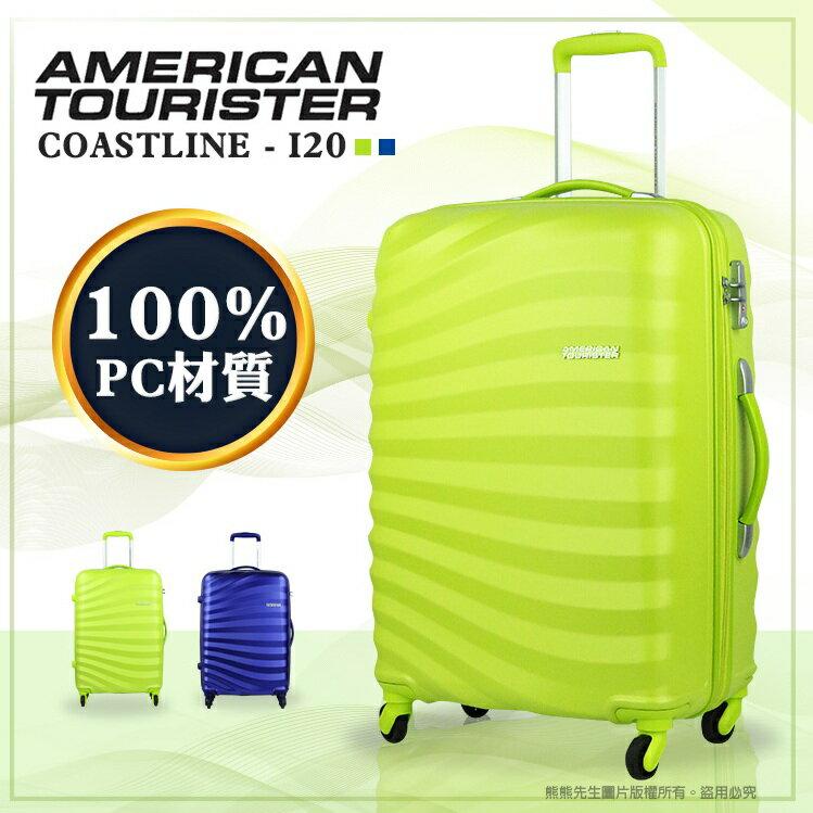 <br/><br/>  《熊熊先生》Samsonite美國旅行者 American Tourister 輕量 I20 旅行箱/行李箱/拉桿箱 28吋 TSA海關鎖 送好禮 詢問另有優惠價<br/><br/>