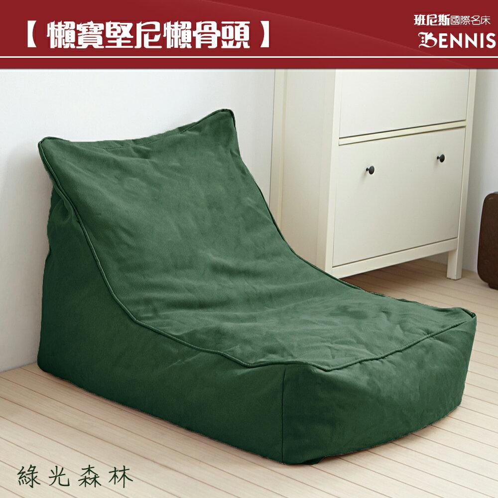 0.1cm超微粒發泡綿【Lounger Sofa懶寶堅尼】高級懶骨頭沙發★班尼斯國際家具名床 4