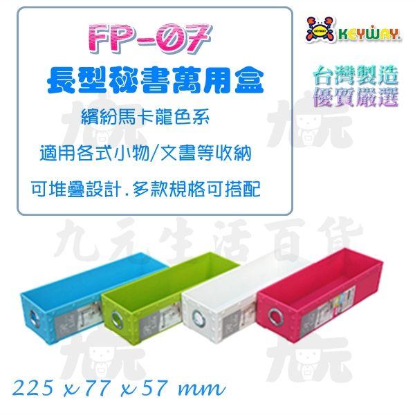 【九元生活百貨】聯府FP-07長型秘書萬用盒文書盒置物盒FP07