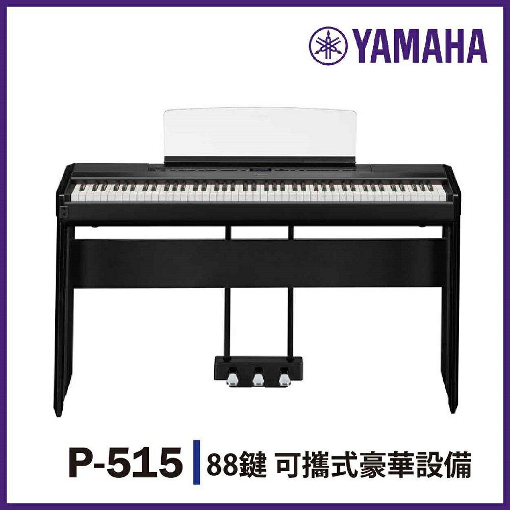 【非凡樂器】YAMAHA P515/標準88鍵數位電鋼琴/含琴架/贈耳機、譜燈、保養組/公司貨保固/黑色