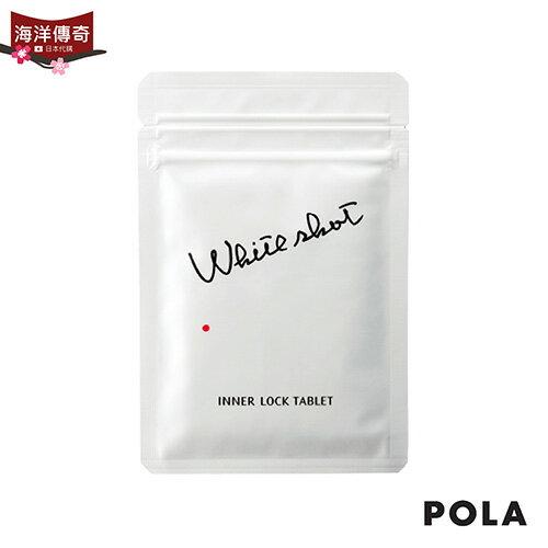 【海洋傳奇】【日本出貨】  POLA WHITESHOT (180粒) 2018最新版 0